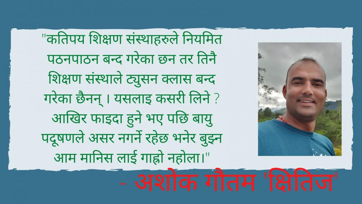 शिक्षा मन्त्रालय र प्रदुषित नेपाली आकाश मुनिका ट्युसने विद्यालयहरु